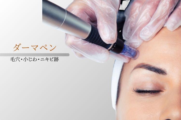 美肌治療のダーマペン
