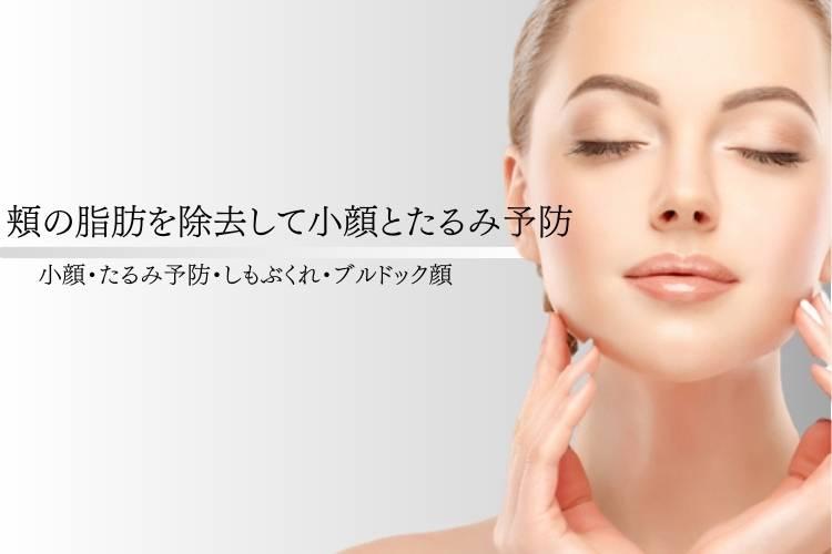バッカルファット除去で小顔とたるみ予防