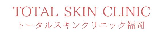 福岡天神の美容外科・美容皮膚科|トータルスキンクリニック