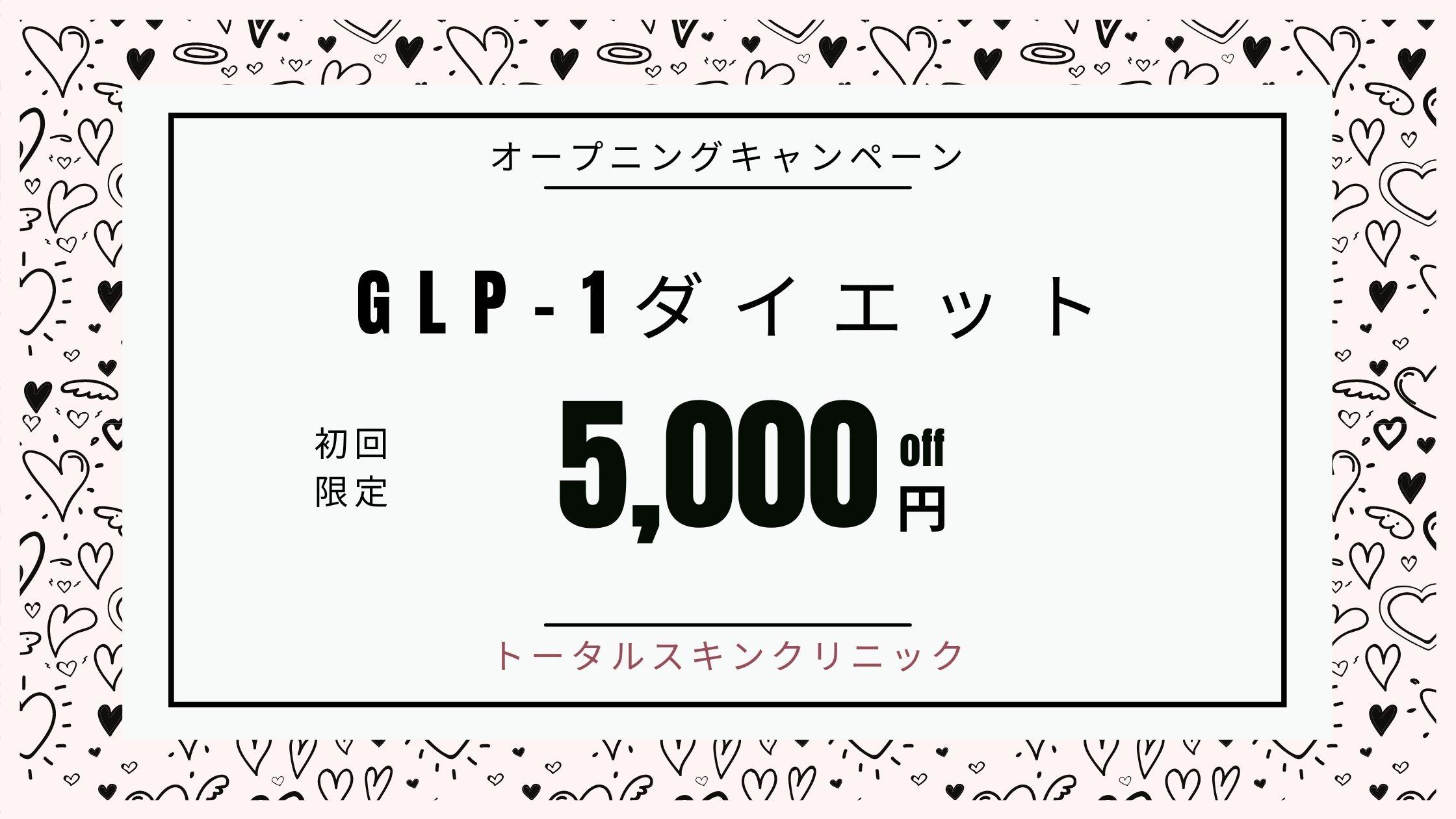 GLP-1ダイエット、サクセンダ、5000円引き